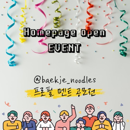 HOMEPAGE OPEN EVENT